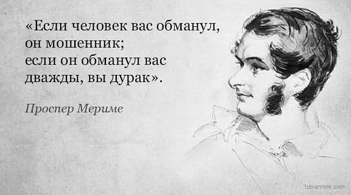 Яркие цитаты Проспера Мериме