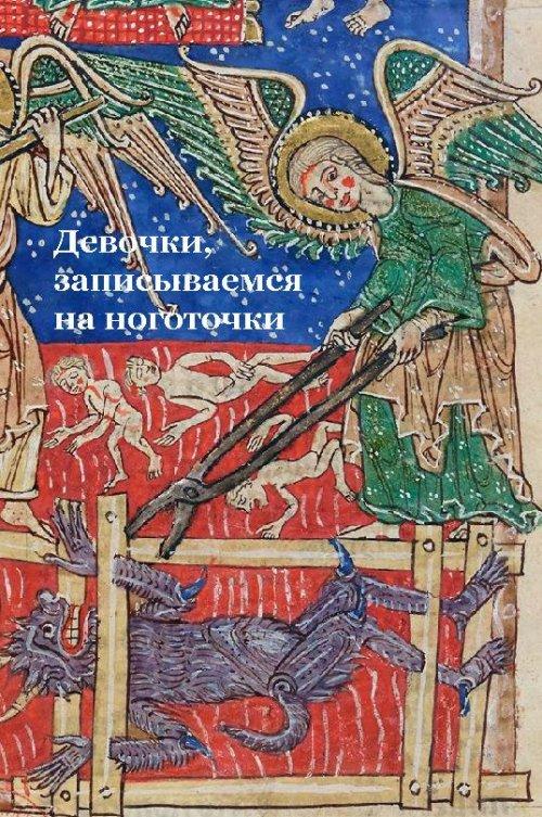 Средневековый черный юмор