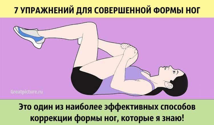 7 упражнений для совершенной…