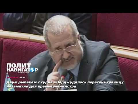 Чубаров устроил истерику в Раде: Караул! Упустили двух заложников с «Норда!»