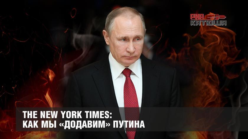 The New York Times: как мы «додавим» Путина