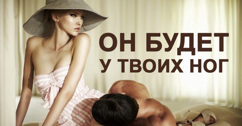 Как покорить мужчину