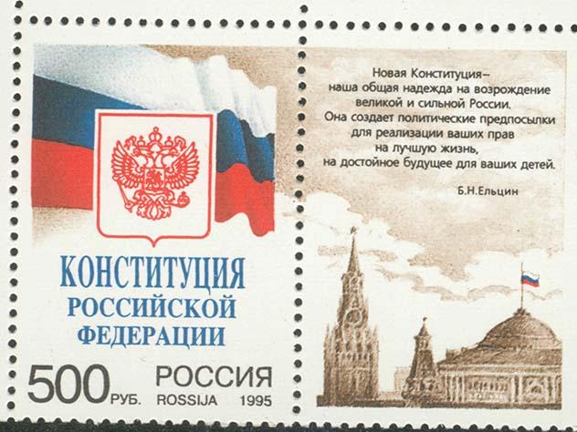 Социологи подсчитали долю не читавших Конституцию россиян