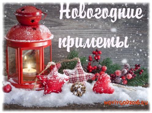 Новогодние традиции, обычаи, поверья, приметы.