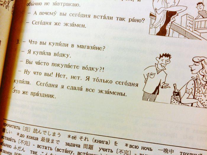 Обычные диалоги россиян из японского учебника русского языка