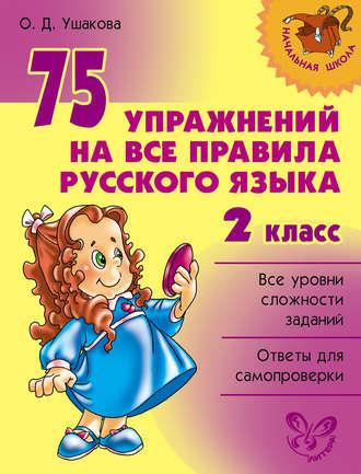 75 упражнений на все правила русского языка