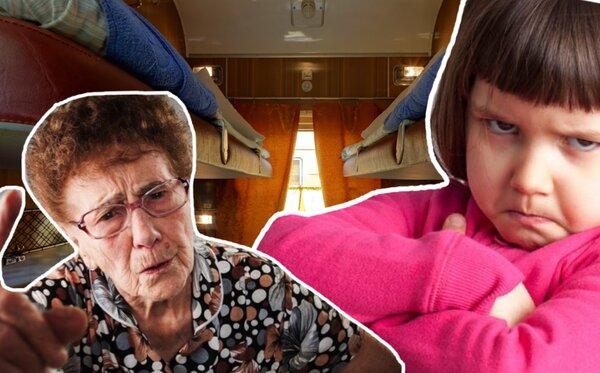 Я же бабушка хотела нашу полку в поезде, а получив отказ, отправила свою внучку мстить