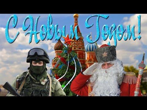 С Новым Годом из России!