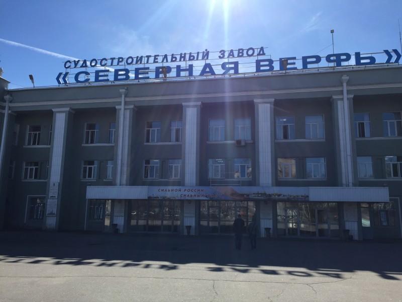 """Фоторепортаж с ПАО """"Судостроительный завод """"Северная верфь"""""""