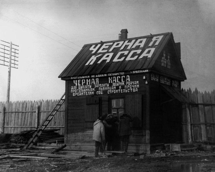 Черная касса, 1927 год, СССР было, история, фото