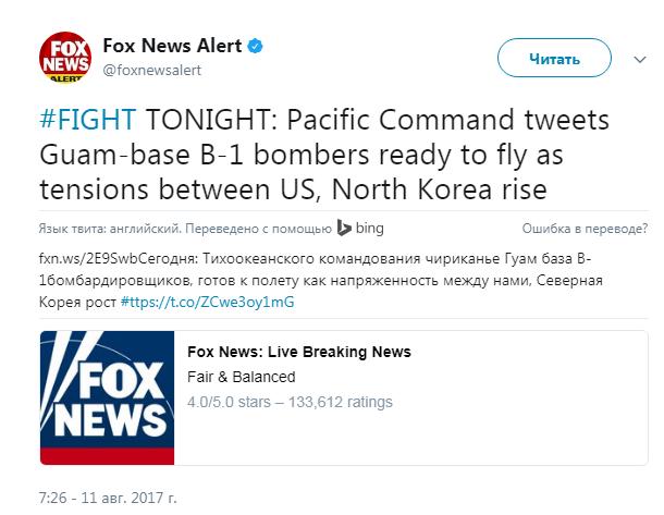 Ситуация в Северной Корее на грани срыва: бомбардировщики США готовы к военной операции, ракеты КНДР - тоже