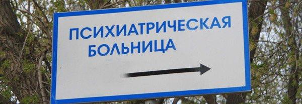 В ДНР предложили Волкеру пройти лечение в местной психиатрической больнице