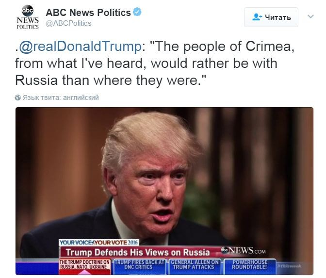 Новая позиция Трампа по Крыму. Реакция в сети