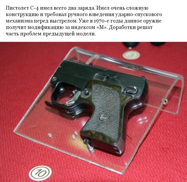 Уникальное оружие КГБ С-4