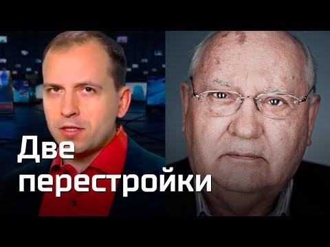 Две перестройки. Константин Семин. Агитпроп 22.12.2018