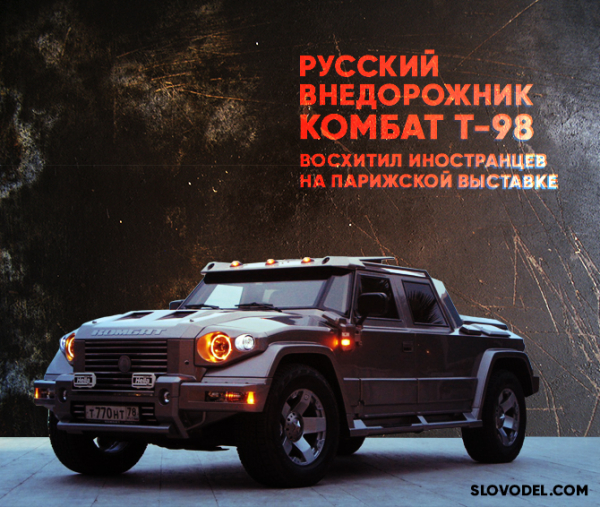 РУССКИЙ ВНЕДОРОЖНИК КОМБАТ Т-98 ВОСХИТИЛ ИНОСТРАНЦЕВ НА ПАРИЖСКОЙ ВЫСТАВКЕ