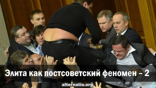 Элита как постсоветский феномен. Украина.