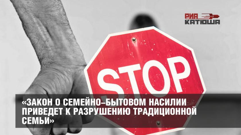 Закон о семейно-бытовом насилии приведет к разрушению традиционной семьи