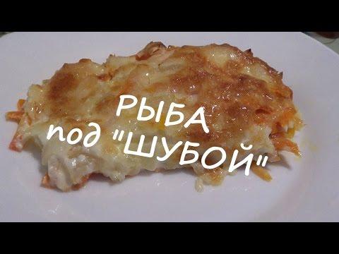 """Рыба под """"ШУБОЙ"""" – обалденный, вкусный, быстрый рецепт!"""