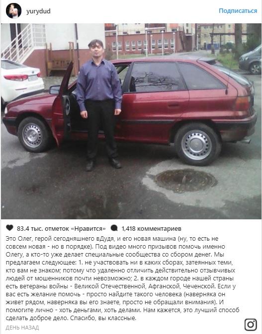 Дудь и Шевчук подарили калининградцу, воевавшему в Чечне, автомобиль