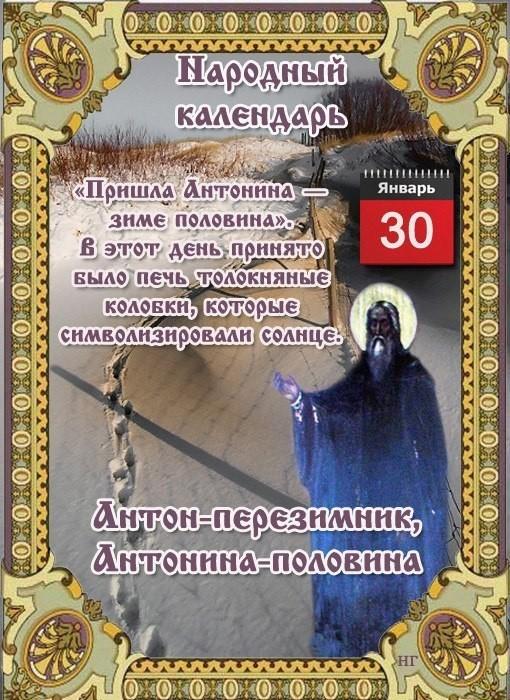 Ðнтон Перезимник Приметы картинка