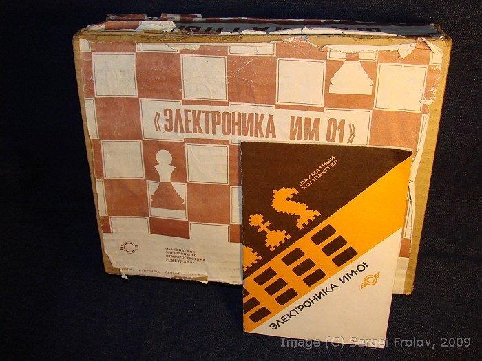 """Про """"Шахматный партнер"""" мне особо нечего сказать, а вот серия """"Электроника ИМ-01"""", """"Электроника ИМ-01Т"""" и """"Электроника ИМ-05"""" - довольно интересные шахматные компьютеры. история, компьютер, шахматы"""