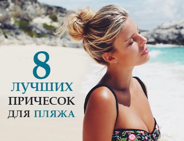 8 модных причесок для пляжа, которые легко сделать самостоятельно