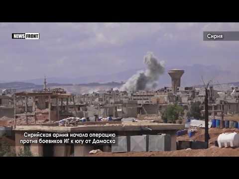 Армия Сирии наносит удары по командным пунктам ИГ на юге Дамаска