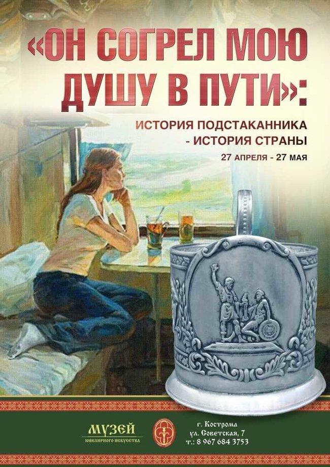 В Костроме открыли выставку об истории подстаканников