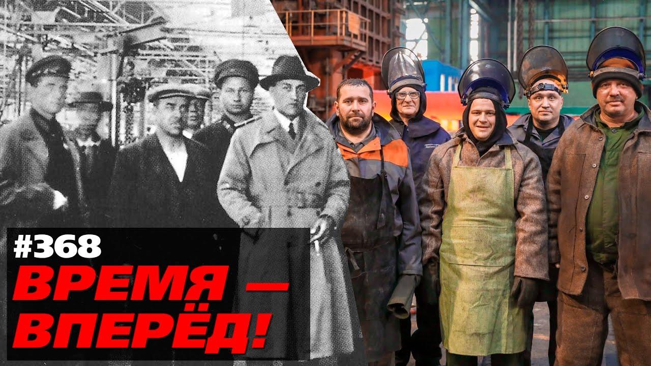 Сравниваем «путинскую» и «сталинскую» индустриализацию? Чья круче? Время-Вперёд! №368.