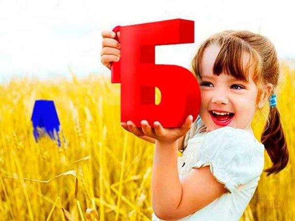 Обучаем ребенка буквам не выходя из дома