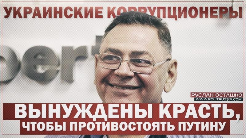 Украинские коррупционеры вынуждены красть, чтобы противостоять Путину