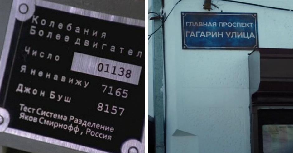 """Моя твоя не понимай: """"русские"""" надписи в западных фильмах"""