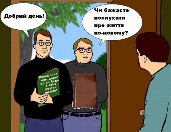 Порошенко не кандидат, но кампанию уже запустил: на Украине ищут порохоботов