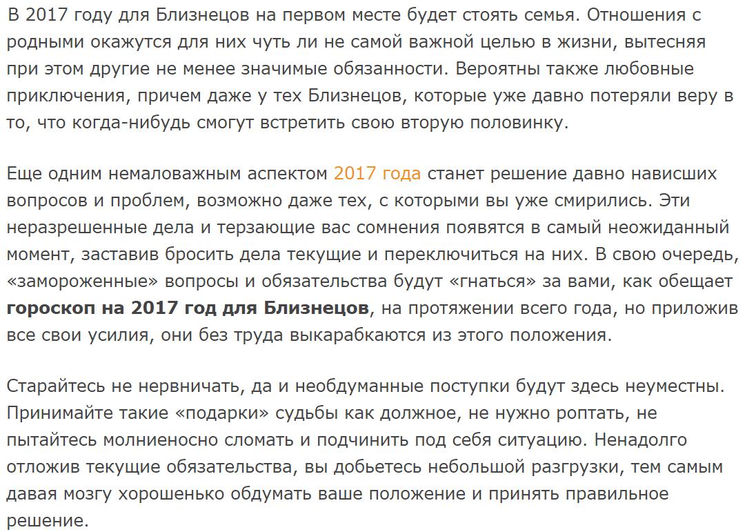 гороскоп на июнь близнецы женщина 2017 900 рублей