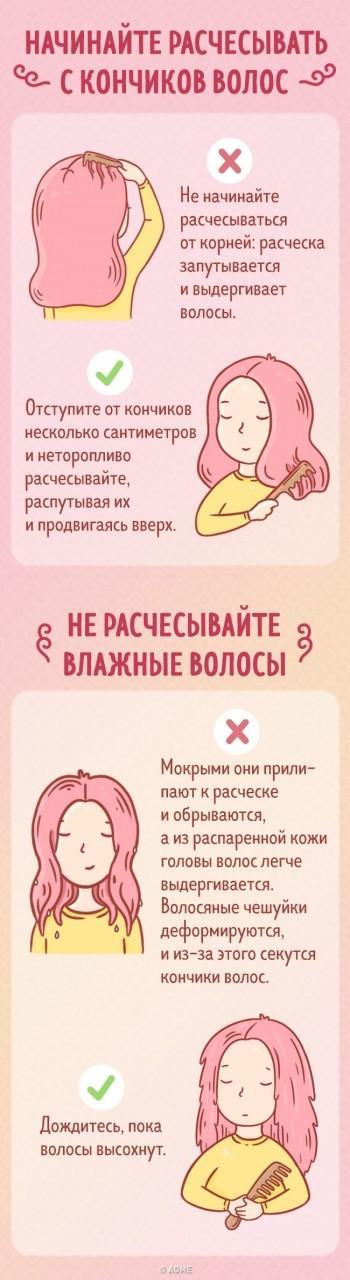 Советы, как правильно расчесывать волосы