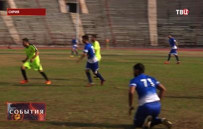 В сирийской Латакии впервые за несколько лет прошел футбольный матч
