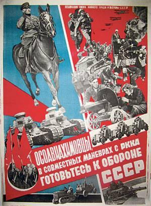 Приводной ремень социализма