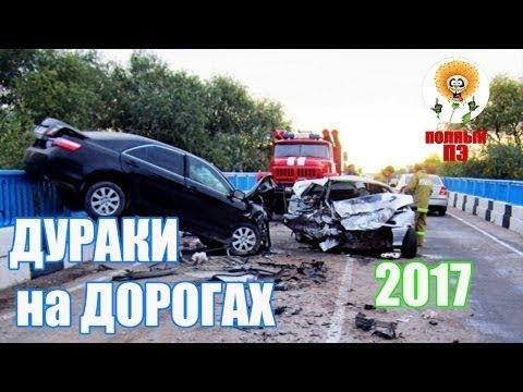 Не очкуй или Сборник безумных водителей #2