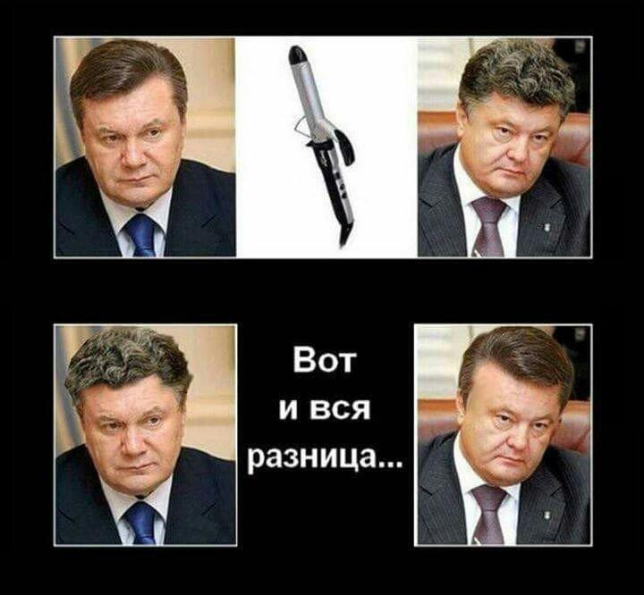 Янукович был вором, а Пороше…
