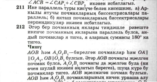 Минобрнауки Татарстана саботирует поручение Путина изощренным образом