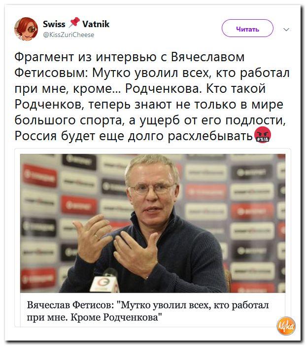 О диверсантах в российской власти