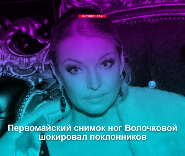 Первомайский снимок ног Волочковой шокировал поклонников