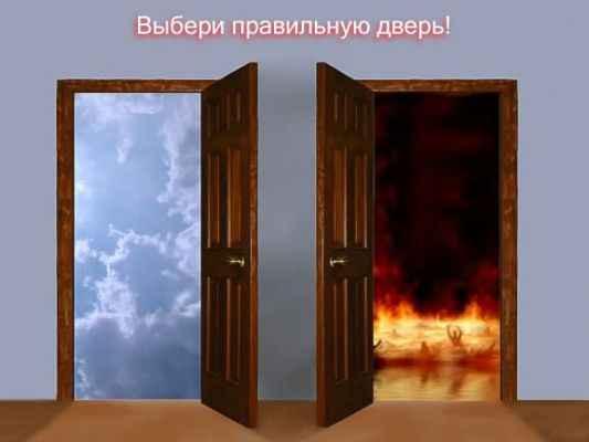 Выбери правильную дверь!