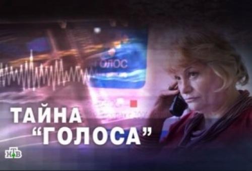 ЧП. Расследование - Чужой голос - 16.03.2018