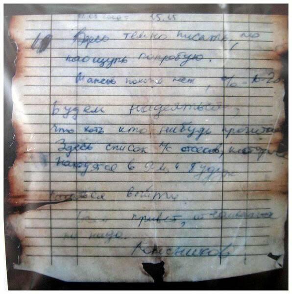 Записка капитан-лейтенанта Дмитрия Колесникова