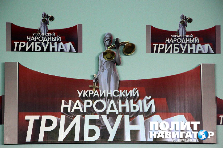 «Украинский народный трибунал»: Нужно признать украинский неонацизм незаконным