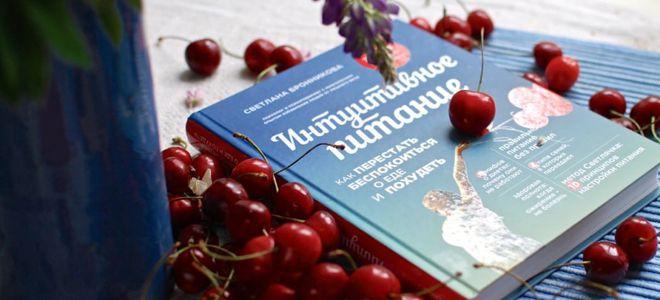 книги про интуитивное питание