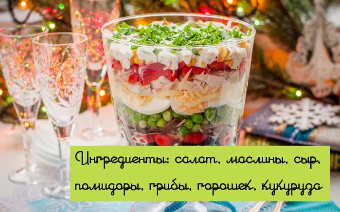 Приготовим быстро на Новый год.