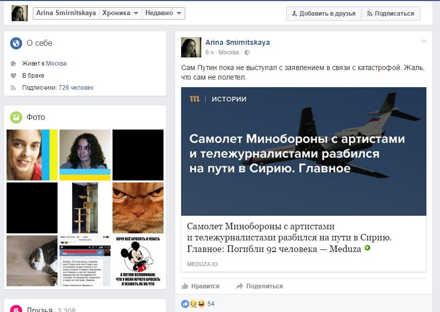 Майданутая, приехавшая в Москву, в своем ФБ призывает смерть на Путина - и это сходит?